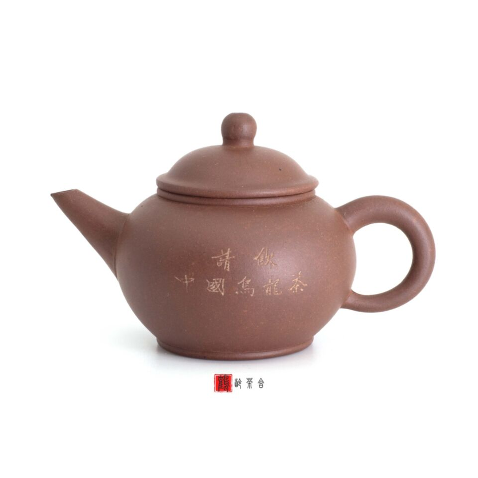 F1, Factory #1, Yixing, zisha, teapot, zi ni, shuiping, 80s, 4-cup, please drink chinese oolong tea, Qing Yin