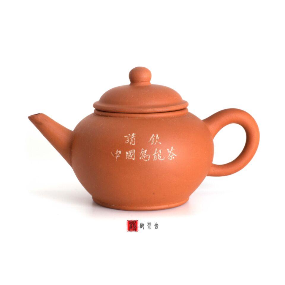 F1, Factory #1, Yixing, zisha, teapot, HQSN, shuiping, 70s, 6-cup, please drink chinese oolong tea, Qing Yin