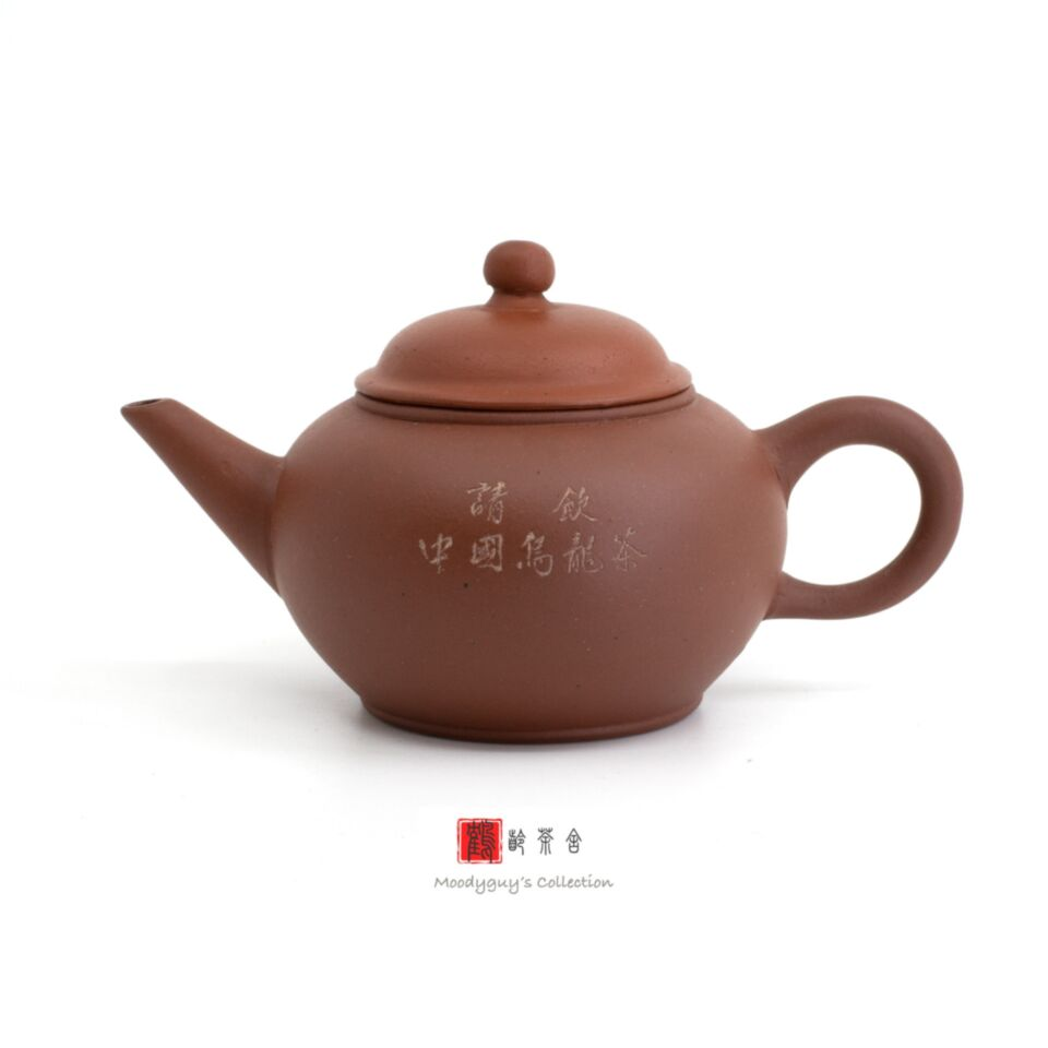 F1, Factory #1, Yixing, zisha, teapot, HQSN, shuiping, 70s, 6-cup, please drink chinese oolong tea, Qing Yin